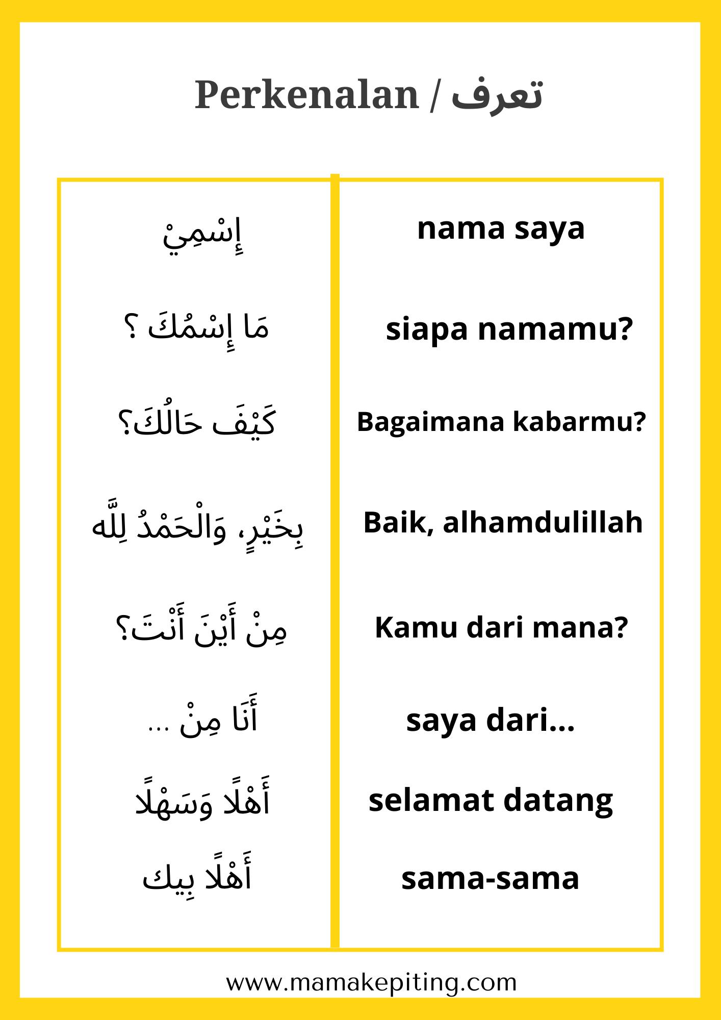 Ta'aruf dengan Bahasa Arab