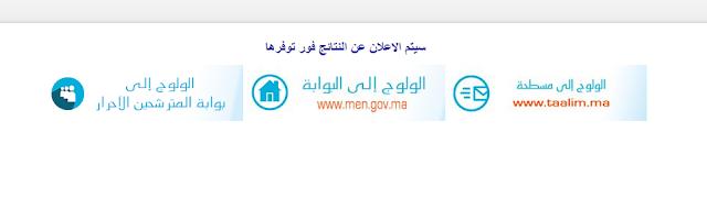 نتائج بكالوريا 2019 المغرب bac.men.gov.ma