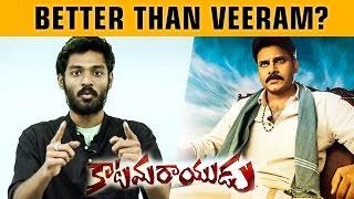 Katamarayudu (Telugu Movie) Review | Better Than Veeram?