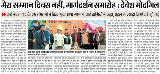 वार्ड नंबर 22 के पार्षद देवेश मोदगिल का वार्ड वासी सम्मान करते हुए, साथ हैं भाजपा के वरिष्ठ नेता सत्य पाल जैन व अन्य