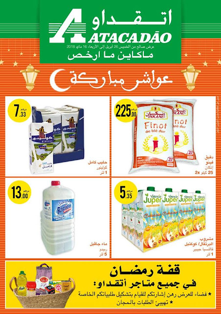 catalogue atacadao avril mai ramadan 2018