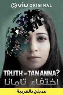 مسلسل اختفاء تامانا 2018