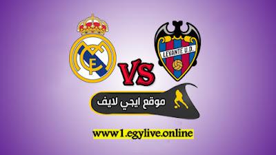 مشاهدة مباراة ريال مدريد وليفانتي بث مباشر اليوم السبت