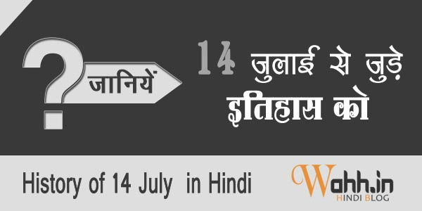 14-July-Aaj-Ka-itihaas-History