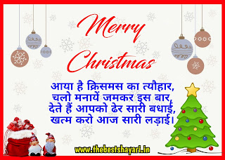 message wish merry christmas