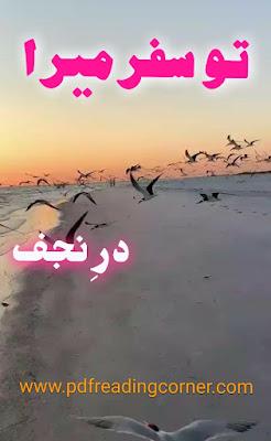 Tu Safar Mera By Dur e Najaf - PDF Book