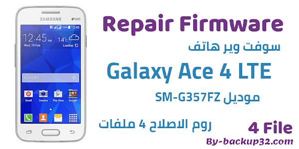 سوفت وير هاتف Galaxy Ace 4 LTE موديل SM-G357FZ روم الاصلاح 4 ملفات تحميل مباشر