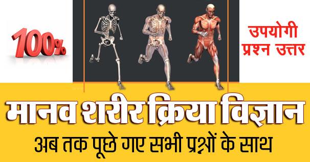 मानव शरीर क्रिया विज्ञान के महत्वपूर्ण प्रश्न उत्तर