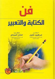 تحميل كتاب فن الكتابة والتعبير ـ إبراهيم خليل، امتنان الصمادي