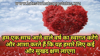 Latest Valentine's day thoughts in Hindi