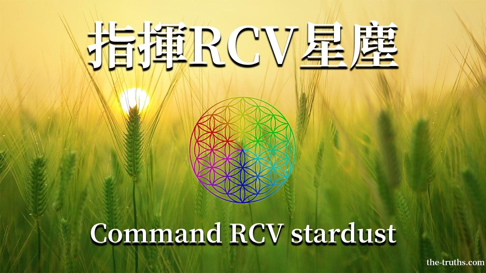 https://1.bp.blogspot.com/-cojWyRMrc3c/XnCNy7J6NqI/AAAAAAAAIkY/hbgxfDSFjjEv1AWSlVTr1bRb7jkfDO2JQCNcBGAsYHQ/s1600/Command%2BRCV%2Bstardust2.jpg