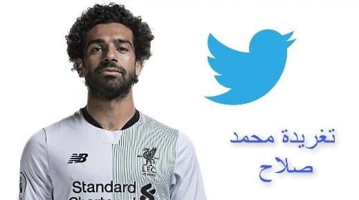 محمد صلاح يغرد على تويتر بعض الصحفيين لا يحترمون الخصوصية