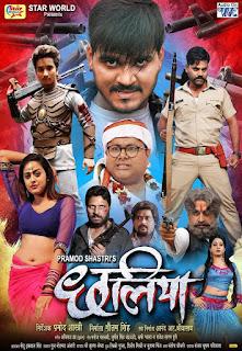 Chhaliya Bhojpuri Movie