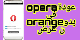 أقسم بالله تشغيل opera mini بدون عرض6*
