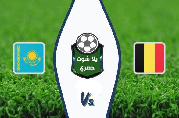 مشاهدة مباراة بلجيكا وكازاخستان بث مباشر