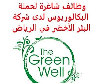 وظائف شاغرة لحملة البكالوريوس لدى شركة البئر الأخضر في الرياض saudi jobs تعلن شركة البئر الأخضر, عن توفر وظائف شاغرة لحملة البكالوريوس, للعمل لديها في الرياض وذلك للوظائف التالية:  قائد فريق التسويق  Marketing Team Leader المؤهل العلمي: بكالوريوس في التسويق والإعلان أو ما يعادله الخبرة: أربع سنوات على الأقل من العمل في المجال أن يجيد اللغتين العربية والإنجليزية كتابة ومحادثة أن يكون لديه علاقات قوية مع المؤسسات الإعلامية المحلية والدولية أن يمتلك مهارات التحدث أمام الجمهور, مع مهارات تنظيمية ممتازة, إضافة لمهارات الاتصال والتفاوض, وحل النزاعات للتـقـدم إلى الوظـيـفـة اضـغـط عـلـى الـرابـط هـنـا أنـشـئ سـيـرتـك الــذاتــيـــة    أعــلـن عــن وظـيـــــفة جــديــدة مــن هـنــــا لمشاهدة المزيد من الوظائف قم بالعودة إلى الــصــفــحـــــة الــرئــيـــسـيــــة قم أيضاً بالاطّلاع على المزيد من الوظائف مـــهـــنـــدســـيـــــن وتــــقــــنـــيـــيــــن مـــحــــاســـبــــة وإدارة أعــــمــــال وتــــســــويــــق التـــعـــلـــيـــــم والــــبـــرامــــج الـــتــــعـــلـــيـــمـــيــــة كـــــافــــة الـــتــــخـــصــــصـــات الــــطـــبـــيــــة مـــحـــامـــون وقــــضـــاة ومـــســـتــشــارون قــانــونــيــون مــبـــرمــجــو كــــمـبـيــوتــر وجــرافــيــك ورســـامــــون مـــوظـــفـــيـــــن وإداريــــيــــن فـــنـــيــــي حــــــــرف وعـــمــــال