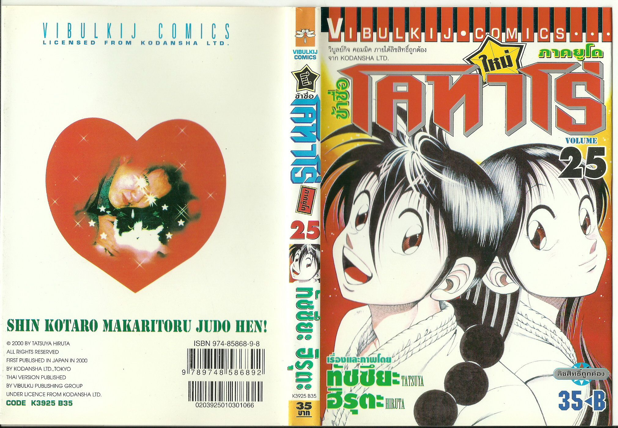 Shin Kotaro Makaritoru!-เล่ม 25
