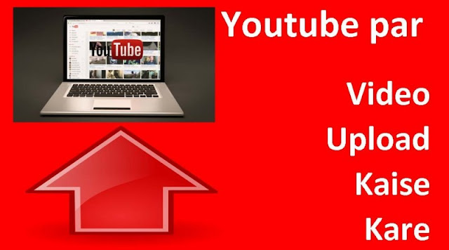 यूट्यूब पर वीडियो अपलोड कैसे करें