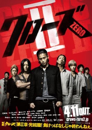 Crows Zero Movie 02 BD