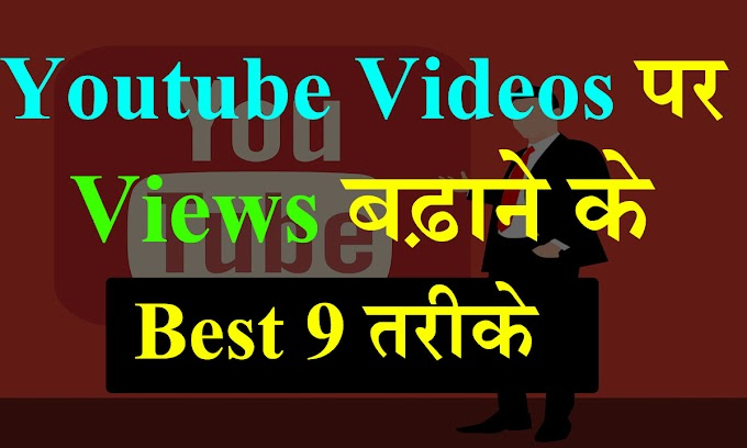 Youtube Videos पर Views कैसे बढ़ाये - How to Increase Views on Youtube Videos