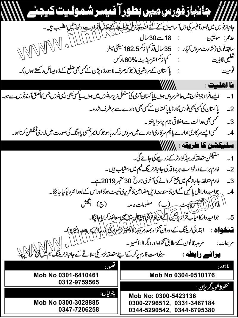 Janbaz Officer Pakistan Army Jobs 2019 September