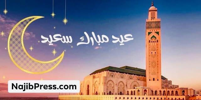 عاجل..وزارة الأوقاف والشؤون الإسلامية تعلن أن غدا الأحد هو أول أيام عيد الفطر✍️👇👇👇👇