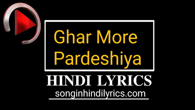 घर मोरे परदेसिया – Ghar More Pardesiya Lyrics – Kalank
