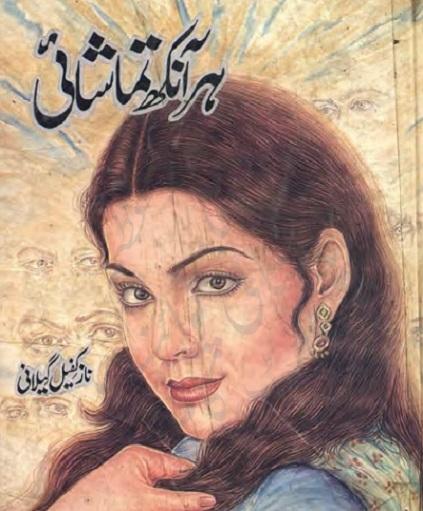 har-aankh-tamashai-novel-naz-kafeel-gilani-pdf-free