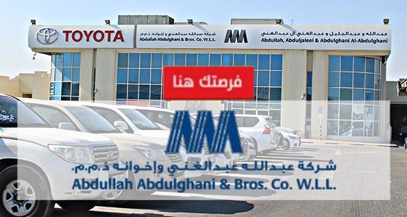 وظائف شاغرة شركة عبدالله عبدالغني وإخوانه في قطر مطلوب موظفين لعدة تخصصات