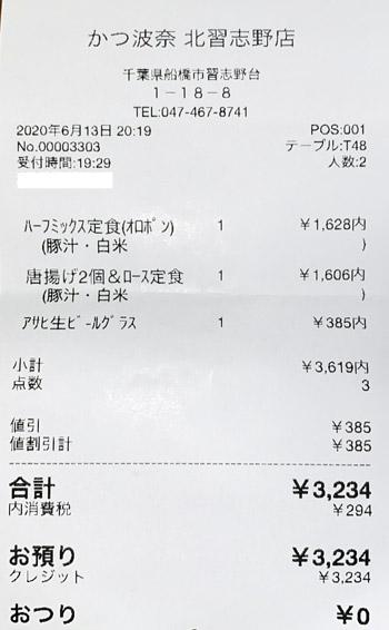 かつ波奈 北習志野店 2020/6/13 飲食のレシート