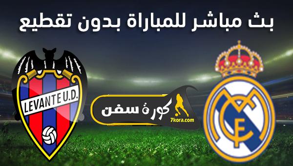 موعد مباراة ليفانتي وريال مدريد بث مباشر بتاريخ 22-02-2020 الدوري الاسباني