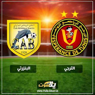بث مباشر مباراة الترجي والبنزرتي حصريا في يلا شوت اليوم 23-1-2019 في الدوري التونسي