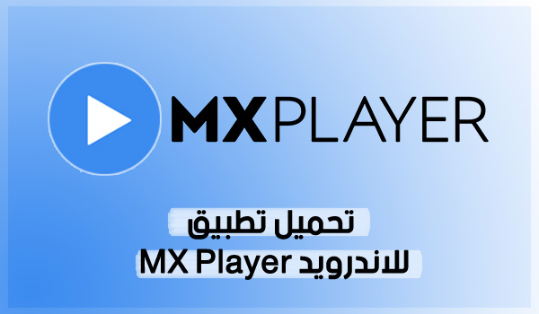 تحميل تطبيق MX Player للاندرويد