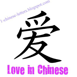 Love and peace in chinese writing alphabet