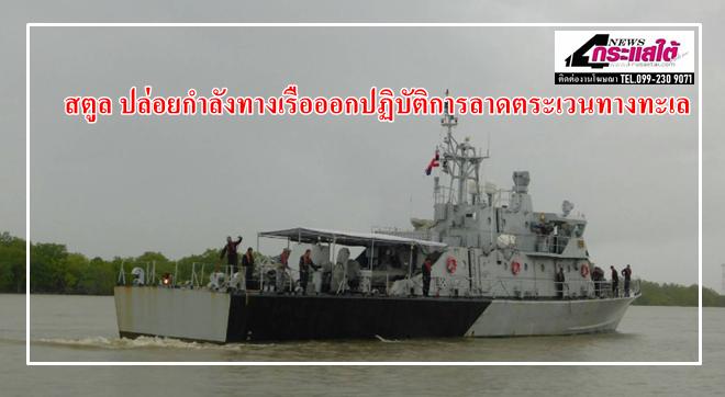 คลิป | สตูล ปล่อยกำลังทางเรือออกปฏิบัติการลาดตระเวนทางทะเล