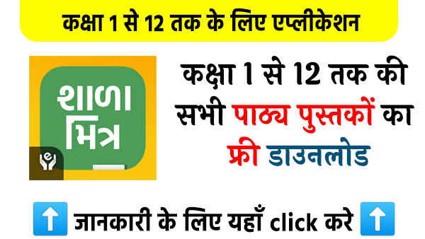 Std 1 से 12 तक के पाठ्यपुस्तक के लिए Shala Mitra App
