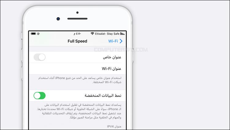 كيفية تفعيل وضع توفير باقة الانترنت في الآيفون Apple%2BiPhone%2B8%2BPlus%2BSilver%2B-%2BCopy