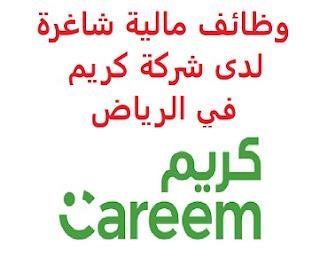 وظائف مالية شاغرة لدى شركة كريم في الرياض saudi jobs تعلن شركة كريم, عن توفر وظائف مالية شاغرة, للعمل لديها في الرياض وذلك للوظائف التالية: محاسب  Accountant المؤهل العلمي: محاسب   الخبرة: سنتان على الأقل من العمل في المحاسبة وإعداد التقارير على المستوى الدولي أن يكون حاصلاً على شهادة مهنية (CPA، ACCA، CA، CMA) أن يجيد اللغتين العربية والإنجليزية كتابة ومحادثة أن يجيد مهارات الحاسب الآلي والأوفيس وإكسل للتقدم إلى الوظيفة اضغط على الرابط هنا أنشئ سيرتك الذاتية    أعلن عن وظيفة جديدة من هنا لمشاهدة المزيد من الوظائف قم بالعودة إلى الصفحة الرئيسية قم أيضاً بالاطّلاع على المزيد من الوظائف مهندسين وتقنيين محاسبة وإدارة أعمال وتسويق التعليم والبرامج التعليمية كافة التخصصات الطبية محامون وقضاة ومستشارون قانونيون مبرمجو كمبيوتر وجرافيك ورسامون موظفين وإداريين فنيي حرف وعمال