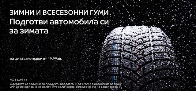 Зимни и всесезонни гуми