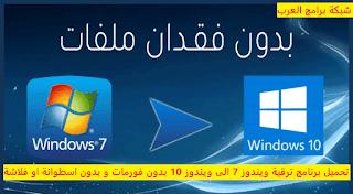تحميل برنامج ترقية ويندوز 7 الى ويندوز 10 بدون فورمات و بدون اسطوانة او فلاشة