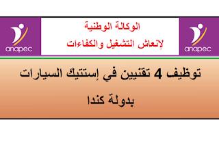 alwadifa-maroc-vaw-emploi-public-job-recrutement-canada