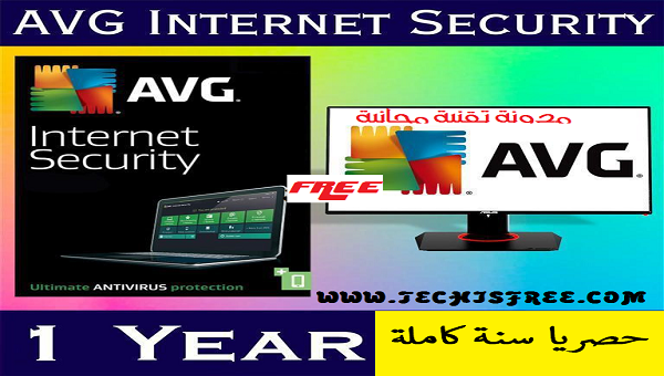 حصريا  AVG Internet Security 2019 لمدة سنة كاملة مجانا