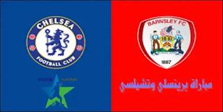 تشكيلة برينسلي ضد تشيلسي 11 / 02 في كاس الاتحاد الانجليزي