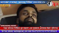 গোষ্ঠীদ্বন্দ্ব না মব লিঞ্চিং? man lynched to death west bengal