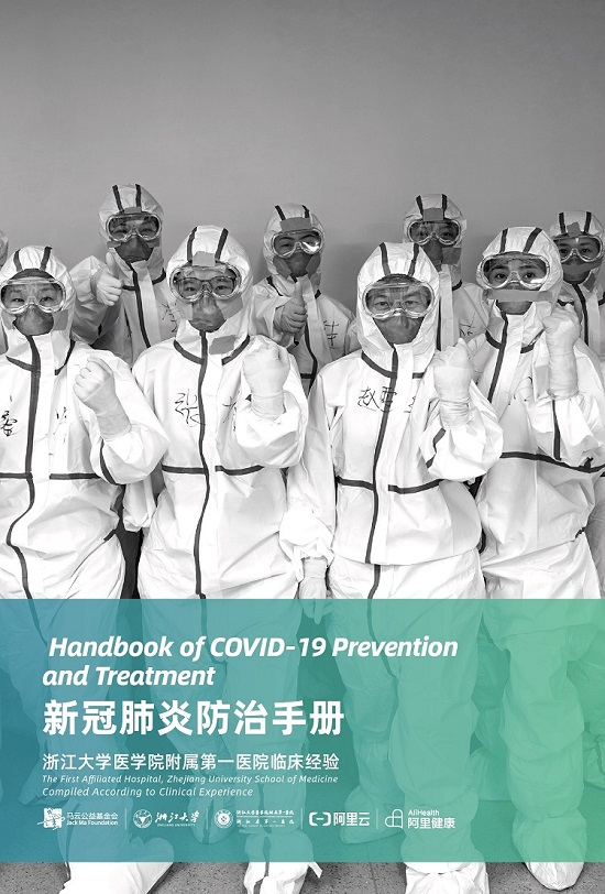 Jack Ma Foundation and Alibaba Foundation shares Handbook of COVID-19 Prevention and Treatment