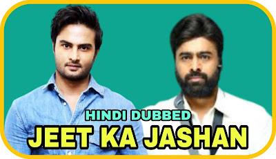 Jeet Ka Jashan Hindi Dubbed Movie