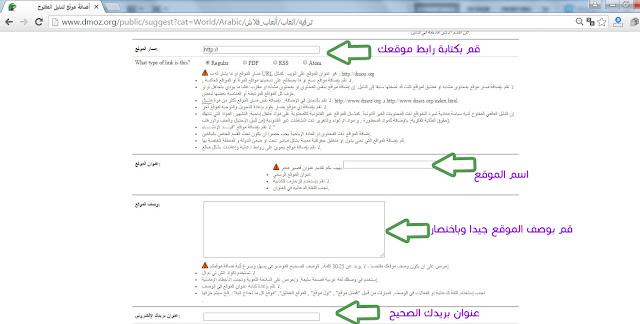 كيف تصبح محرر في دليل دموز المفتوح؟DMOZ