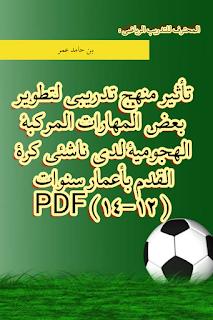 تأثير منهج تدريبى لتطوير بعض المهارات المركبة الهجومية لدى ناشئي كرة القدم بأعمار سنوات ( 12-14) PDF