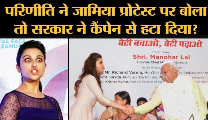 Parineeti Chopra Removed As Beti Bachao Beti Padhao After Anti Caa Tweet Real Truth
