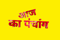 aaj ki tithi panchang;आज की तिथि पंचाग - 15 -सितंबर 2019 -मधुर भक्ति
